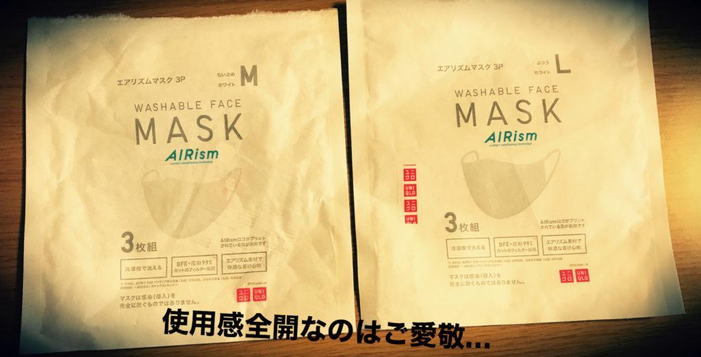 ユニクロエアリズムマスクの袋