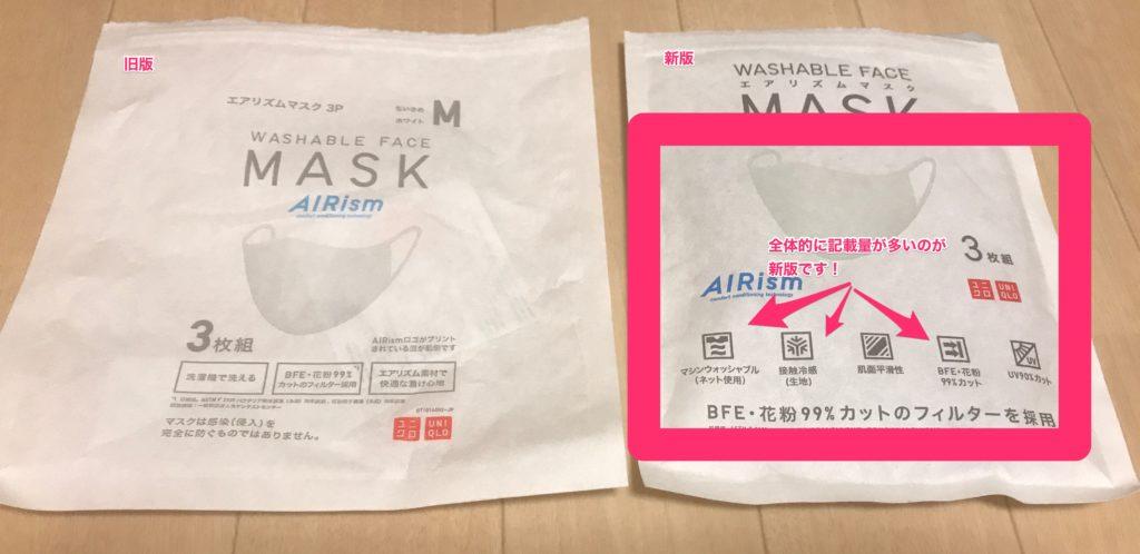 エアリズムマスク新旧袋画像